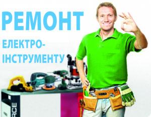 Ремонт будівельного електро інструменту в Рівному, по вул.Ст.Бандери, 62